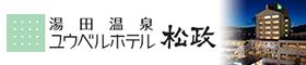 温田温泉ユウベルホテル 松政
