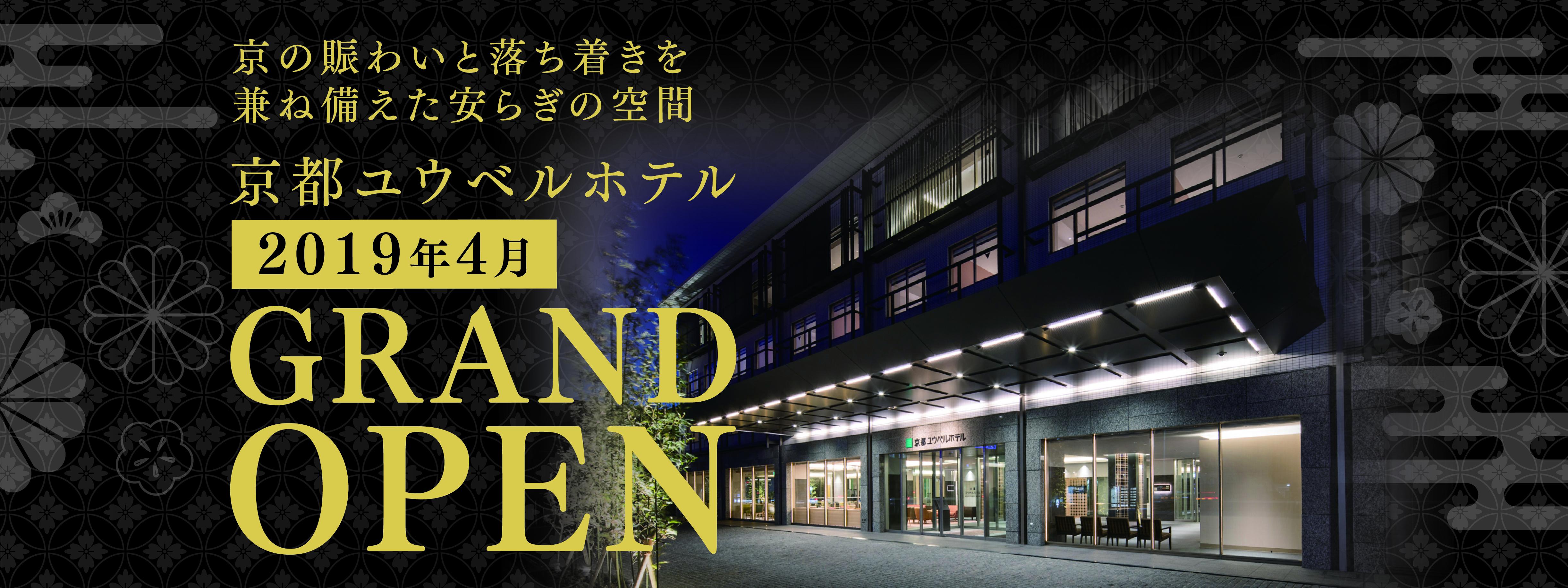 京都ユウベルホテル2019年4月GRAND OPEN