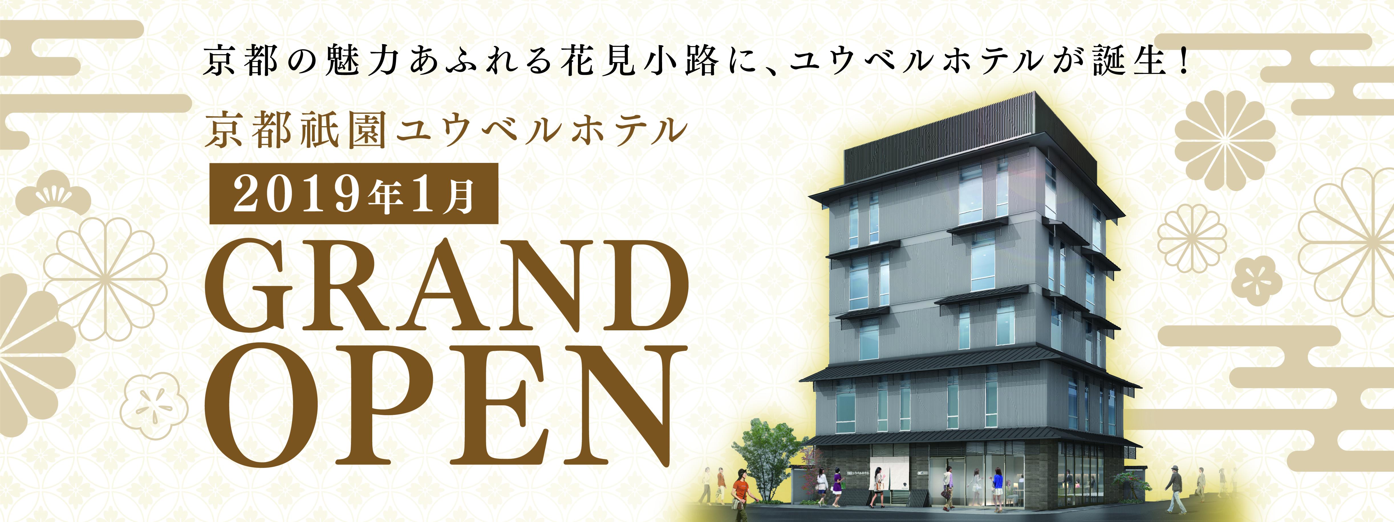 京都祇園ユウベルホテル2019年1月GRAND OPEN